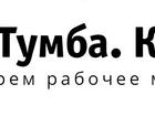 Скачать фотографию  Офисная мебель, Уход за офисной мебелью 63958828 в Москве