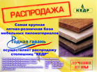 Увидеть фото  Распродажа столешниц КЕДР по самым низким ценам в Крыму от самой крупной оптовой базы мебельных пиломатериалов ТД Родная Гавань 64994592 в Симферополь