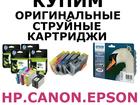 Скачать бесплатно foto  Покупаем оригинальные картриджи для принтеров Brother,Canon,Epson,HP, 66533668 в Москве
