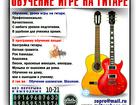 Увидеть фотографию  Обучение, уроки игры на гитаре для детей и взрослых, 66536235 в Зеленограде