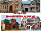 Новое foto Строительство домов Капитальное строительство домов 67148030 в Москве