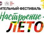 Уникальное foto Помощь по дому Ежегодный благотворительный музыкальный фестиваль в саду «Эрмитаж», 67376733 в Москве