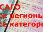 Свежее фото  Страхование у м, Новогиреево 67384935 в Москве