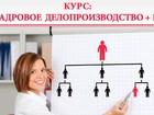 Просмотреть фотографию  Пройдите курсы кадрового делопроизводства с нуля 67667399 в Москве