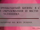 Просмотреть изображение  Частный детский сад и центр развития по франшизе «Тили-Дом» или консультации на разных этапах, 67778286 в Хабаровске