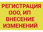 Увидеть фото  Регистрация, внесение изменений в ООО/ИП 67783851 в Воронеже