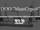 Скачать foto Другие строительные услуги Аренда строительных фасадных люлек ZLP 67876994 в Москве