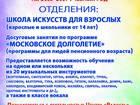 Новое фотографию  Центр Радость объявляет набор учащихся 67928462 в Москве