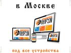 Смотреть foto Изготовление, создание и разработка сайта под ключ, на заказ Разработка интернет-магазинов в Москве 67999534 в Москве