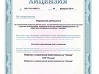 Уникальное изображение  Лазерная эпиляция, удаление родинок, пигментных пятен, татуировок 68069103 в Москве