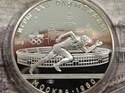 Увидеть изображение  Продам монету 5 рублей, Бег, Игры ХХII Олимпиады 1978г, ЛМД, Ag/ 68085555 в Тюмени