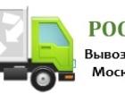 Уникальное фотографию  Вывоз мусора в Москве и области 68129164 в Москве