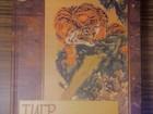 Скачать бесплатно фотографию Книги Бай Кайго, Роман Тигр в лабиринте 68132526 в Москве