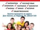 Скачать бесплатно foto  Подготовка к ОГЭ/ЕГЭ, Звоните! 68216118 в Екатеринбурге