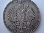 Скачать изображение  Продам монету 1 рубль 1913 г, (ВС), Николай II, В память 300-летия дома Романовых, 68217048 в Тюмени