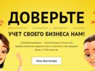Скачать изображение  Ведение бухгалтерии, Звоните сейчас! 68266399 в Москве