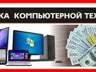 Увидеть изображение Видеокарты для майнинга Скупка Ноутбуков,Компьютеров, Выезд Москва-область, 68292180 в Москве