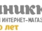 Увидеть foto  Продажа косметики, парфюмерии и товаров для маникюра 68419966 в Москве