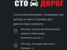Свежее фотографию  ремонт грузовиков,диагностика, автоэлектрик выезд по москве 68537541 в Москве