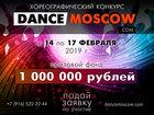 Скачать foto Концерты, фестивали, гастроли DanceMoscow - хореографический конкурс 68621096 в Москве