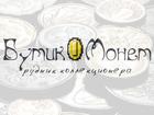 Увидеть фото  Московский интернет-портал нумизматики, коллекционирования и бонистики Бутик Монет 68663097 в Москве