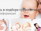 Скачать бесплатно фотографию  Программа суррогатного материнства с агентством «Анна» 68865056 в Москве