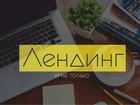 Скачать бесплатно фотографию  Привлечение клиентов из интернета 68865526 в Москве