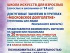 Просмотреть foto  Центр Радость объявляет набор учащихся 68926512 в Москве