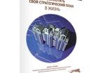 Новое фото  Практикум Как воплотить свой стратегический план в жизнь 68994825 в Краснодаре