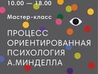 Свежее фото  Мастер-класс Процесс-ориентированная психология 69065199 в Ростове-на-Дону