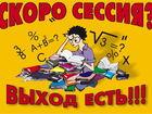 Свежее foto  Помощь и консультации студентам, Репетиторство 69292840 в Москве