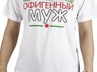 Уникальное foto  Футболки с картинками и надписями в Волгограде 69298491 в Волгограде
