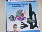 Новое изображение Детские игрушки Поляризационный микроскоп игровой набор ЭКСПЕРИМЕНТАРИУМ 69639282 в Москве