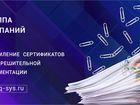 Скачать бесплатно изображение  Профессиональный консалтинг в оформлении документов 69780658 в Москве