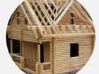 Увидеть foto  Скидки до 50% на строительство домов, коттеджей со сруба, 69926791 в Москве