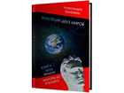 Свежее изображение Книги Фантастический роман-дилогия в электронном формате 70452151 в Москве