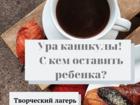 Новое изображение Другое Вы знаете как Ваш ребенок проведет осенние каникулы? 71230946 в Москве