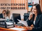 Новое изображение  Ведение бухгалтерского и налогового учёта 71605799 в Санкт-Петербурге