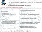 Просмотреть фото  Дистанционное обучение по всей России 71953598 в Москве