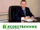 Новое foto Поиск партнеров по бизнесу Купить франшизу ЯСобственник 73776334 в Москве