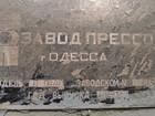 Скачать фотографию  ПО 440 пресс гидравлический 74517894 в Соколе