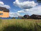 Смотреть фото Земельные участки Продается земельный участок 11,58 сотки 76678656 в Чехове