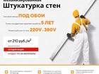 Увидеть фото  Механизированная Штукатурка Стен от 210 руб, /м2, Выгодно заказывать в СПб, МЕХКОЛОННА #1 76770292 в Санкт-Петербурге