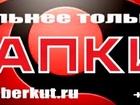 Увидеть фотографию Спортивные школы и секции Приглашаем на тренировки Хапкидо! Клуб боевых искусств «БЕРКУТ» 78185856 в Москве