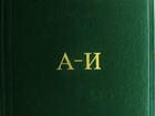 Свежее изображение  Дипломатический словарь в трёх томах 80646687 в Москве