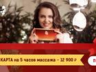 Увидеть фото  Тайский массаж в Спа-Салоне 80731956 в Москве