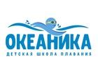 Свежее фото Спортивные школы и секции Бесплатное занятие в детской школе плавания «Океаника» филиал в Вешняках 83425553 в Москве