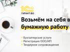 Просмотреть фото  Бухгалтерские услуги от 990 рублей 84924783 в Новосибирске