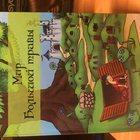 Мир Большой травы, чудесная книга для детей