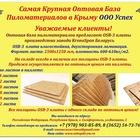 Купить OSB-3 плиту влагостойкую от завода Kronospan Беларусь в Алушта